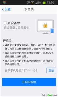 低配党的福音 手机QQ 轻聊版 2.0发布