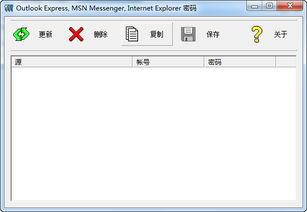 qqexplorer官方下载 qqexplorer破QQ密码免费下载
