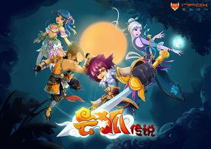 云非狐-【云狐传说宣传海报】   在过去的几年时间里,云狐游戏业绩持续平衡...