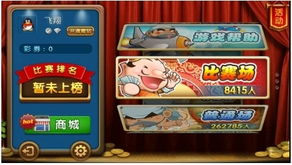 QQ游戏无线平台隆重推出斗地主 比赛场