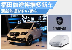 福田伽途 新车上市计划-福田伽途将推多款新车 涵新能源MPV 轿车
