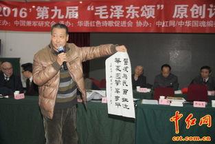 战作家萧军长子萧鸣先生致辞并主旨发言,华语红色诗歌促进会会长...