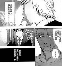 东京食尸鬼第二季第11集 枭妹救援芳村 亚门泷泽进死亡名单