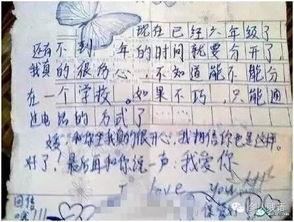 神啊,谁来帮我翻译下这篇小学生情书