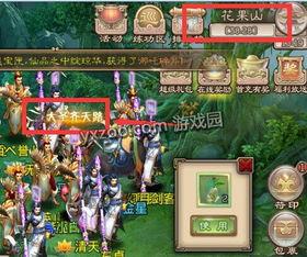 血魔圣决-大圣齐天路玩法:每人每天有3次进入大圣齐天路秘境中的机会,并可...