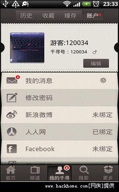 千寻影视手机apk下载,千寻影视安卓手机版apk v1.5.4 网侠手机软件站