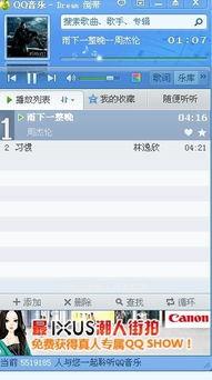 QQ音乐中如何扫描本地音乐到列表中?