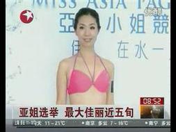 五月丁香啪啪啪视频-亚姐选举 最大佳丽近五旬