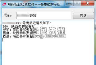 号码标记检查软件 号码错误标记查询工具 V1.0.1 吾爱版软件下载