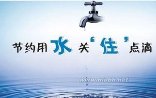 关于节约用水的名言句子精选