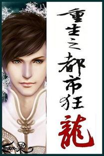 重生之都市狂龙免费在线收听 中文听书网女生有声小说免费下载