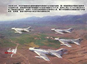商路雄途-作为一支深受美式战术体系和思想影响的空军部队,巴基斯坦空军长久...
