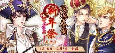 王与异界骑士 新春系列三个新骑士入手攻略