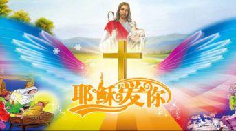 基督教春节诗歌 基督教春节诗朗诵大全