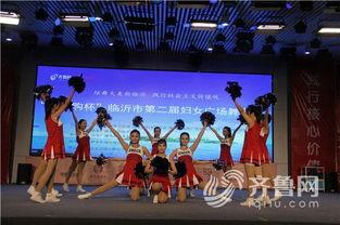 伊亲购 杯临沂市第二届妇女广场舞大赛圆满结束