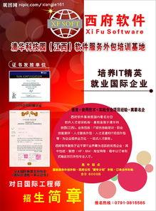 西府软件宣传单页4图片