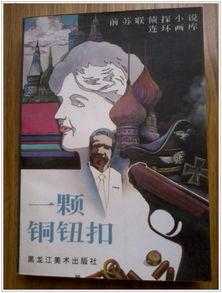 ...扣 前苏联侦探小说连环画库