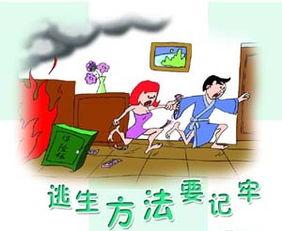 家庭防火知识漫画 逃生篇 -中国消防在线