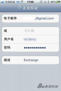 )Google账号同步   通过原有手机上传通讯录至谷歌服务器,在iPhone...