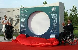 ...)在北京残奥村和平广场,为《残疾人权利公约》纪念墙揭幕.新华...