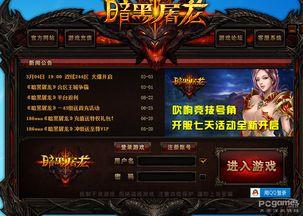 ...是一款暗黑魔幻风格的大型多人在线对战ARPG网页游戏.采用全新...