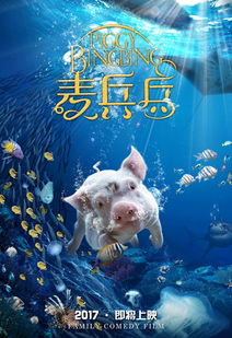 日辉月煌-动物拟人电影《麦兵兵》上影节定制版海报   动物拟人电影《麦兵兵》...