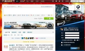 腾讯微博推富媒体等新广告形式 注重用户体验
