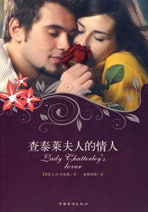 4,《查泰莱夫人的情人》 《查泰莱夫人的情人》是英国著名小说家、...
