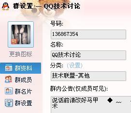 如何改QQ群的昵称