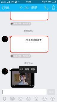 如何用手机qq发视频给好友