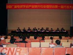中国广播电视学会广电产业研究委员会第一届大会开幕