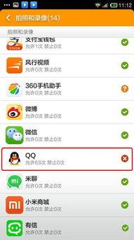 手机QQ视频怎么设置