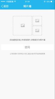为什么手机QQ背景墙上传不了照片 我点使用没有反应啊