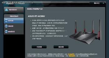 为游戏而生华硕RT AC88U旗舰机评测