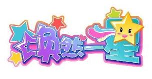 劲舞团 Season6.0 唤然一星 新版内容揭秘 劲舞团