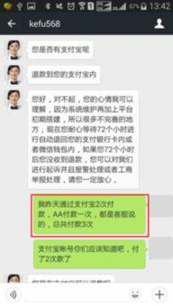 kefu568劝说邵先生,要解除异常,就必须继续充值或扫描二维码退款...
