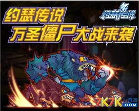超级圣树-10月18日,各式精彩活动等你来参加:   狂练狼神!狼妖超进化!   僵...