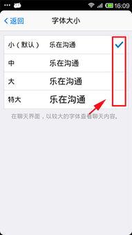 手机qq聊天字体大小怎么改