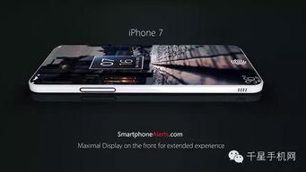 首发 史上最美iPhone7概念机曝光组图