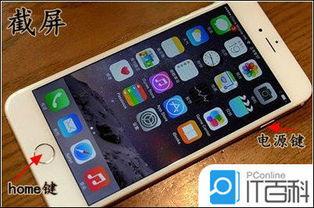 iPhone7截屏快捷键是什么 iPhone7截屏使用方法