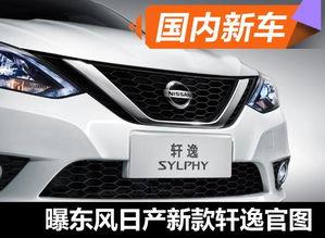 东风日产新款轩逸图曝光 第一季度上市