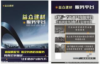 建材宣传单 宣传单页图片
