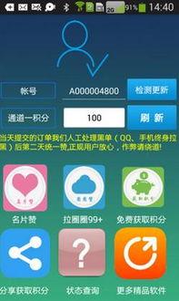 名片赞软件免费版 QQ刷赞 v6.0