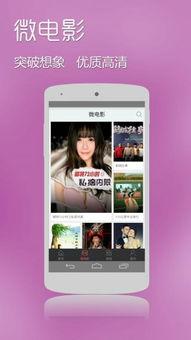 手机电影app下载