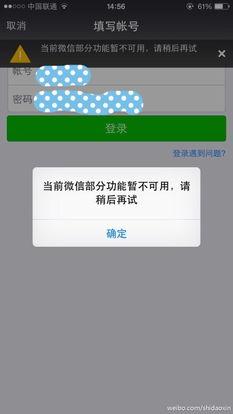 网友吐槽微信登录故障 官方 系统升级维护