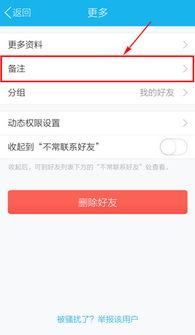 手机QQ怎么给好友备注?