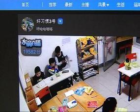 济南部分中学开直播平台 上课 做操 睡觉全都上了直播