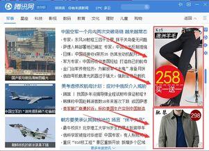 腾讯广点通与智汇推腾讯新闻端广告有什么不同