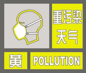 规定的重污染天气Ⅲ级(黄色)预警条件,经市政府批准,现发布重污...