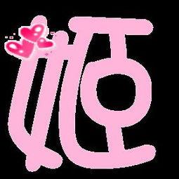 炫舞自定义戒指透明字 姬字